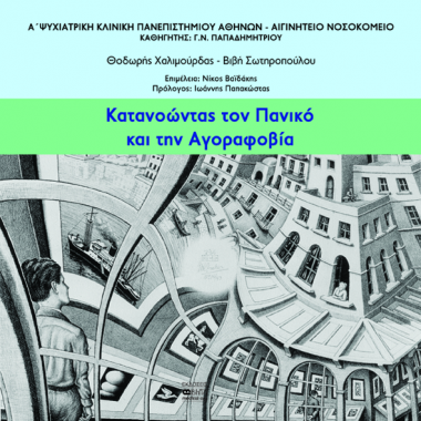 Panikos-Agorafobia